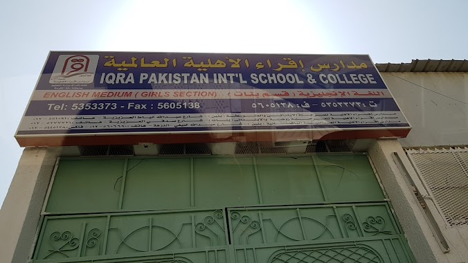 🕗 Iqra Pakistan International School & College, girls