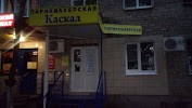 Каскад, улица Гоголя, дом 44 на фото Рязани