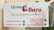 ОстеоВита Центр Остеопатии Докторв А.А. Царева на фото Зеленограда