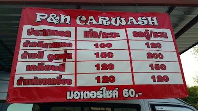P&N Car Wash