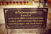 Wat Maha That Temple, Nakhon Phanom, Thailand
