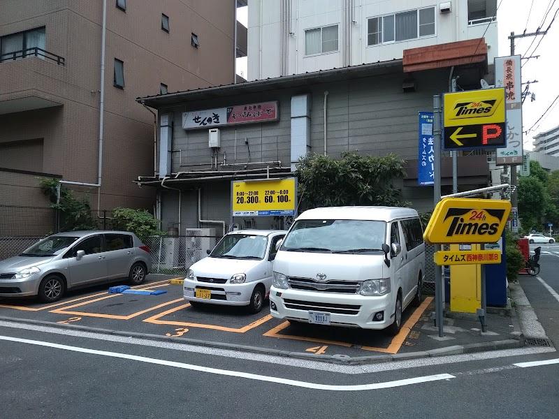 タイムズ西神奈川第8