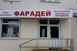 Фарадей, улица Горького на фото Твери