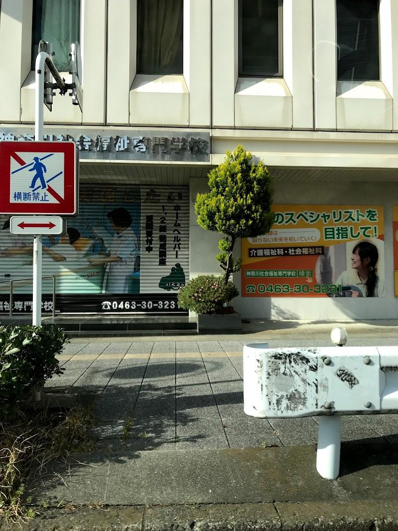 福祉専門学校 神奈川