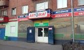 Автомаг, улица Карпинского на фото Перми