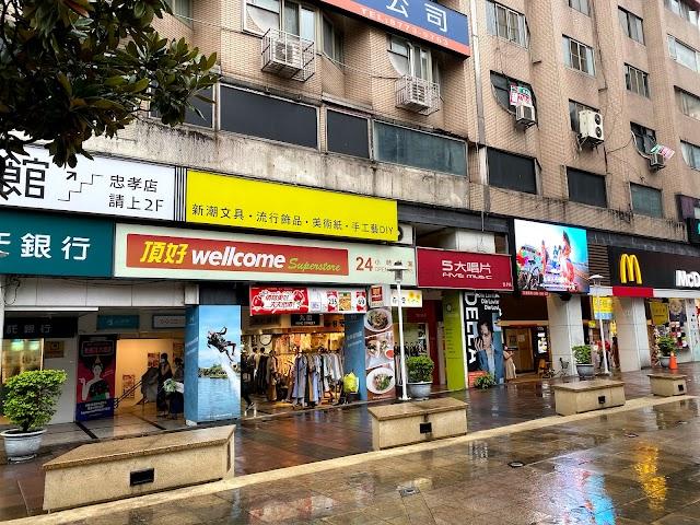 Wellcome Zhongxiao Store
