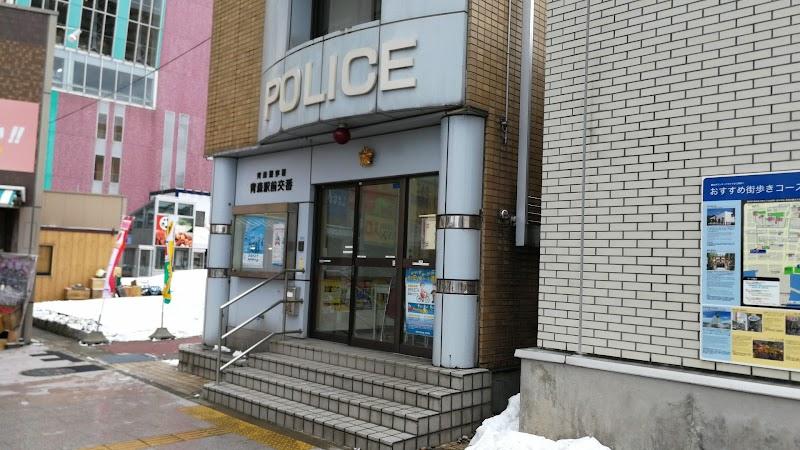 青森警察署 青森駅前交番
