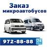 Аренда Микроавтобусов СПб Заказ Автобусов Трансфер Микроавтобус на свадьбу СПб Такси Минивэн