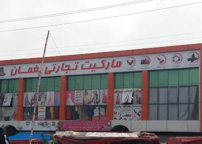 مارکیت تجارتی پغمان واقع بازار کمپنی