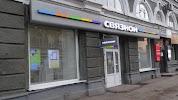 СВЯЗНОЙ, улица Радищева на фото Саратова