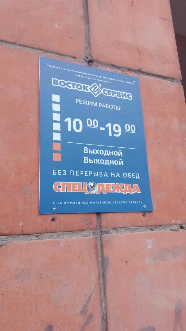 Магазин москвы восток сервис пермь