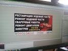Пашенный, автосервис, Судостроительная улица на фото Красноярска