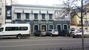 La Terza Roma, улица Радищева, дом 16 на фото Саратова