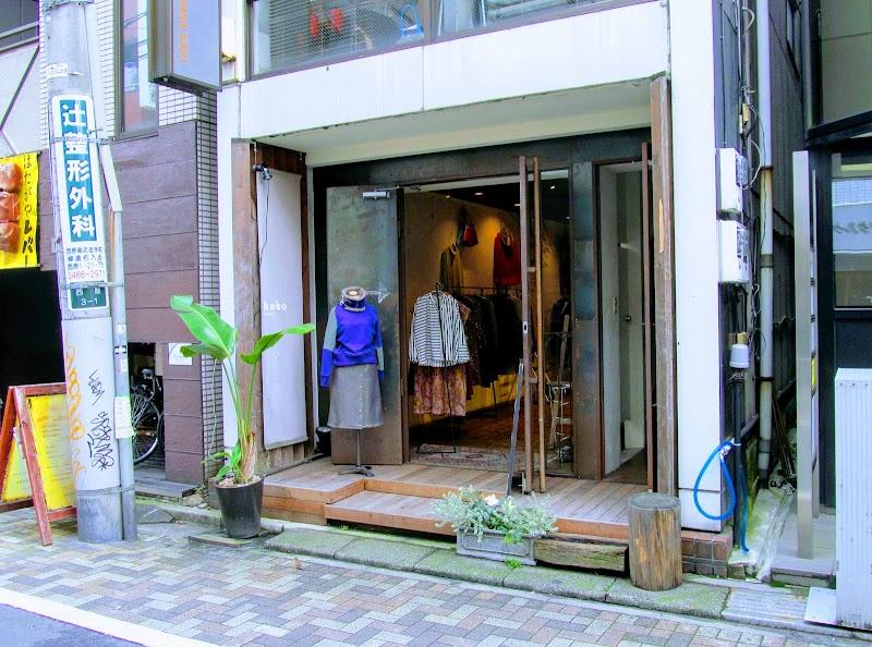 hako Gallery