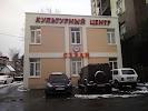 Севан Культурный Центр, Ереванский переулок, дом 11 на фото Сочи