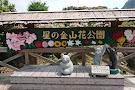 Hoshino Hana Park