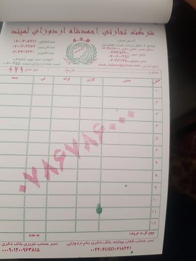 شرکت تجارتی احمدشاه اردوزای لمیتد