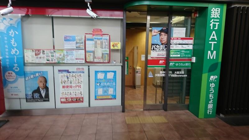 豊中 郵便 局 営業 時間