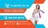 интернет магазин vladvoz.in.ua на фото Вознесенска