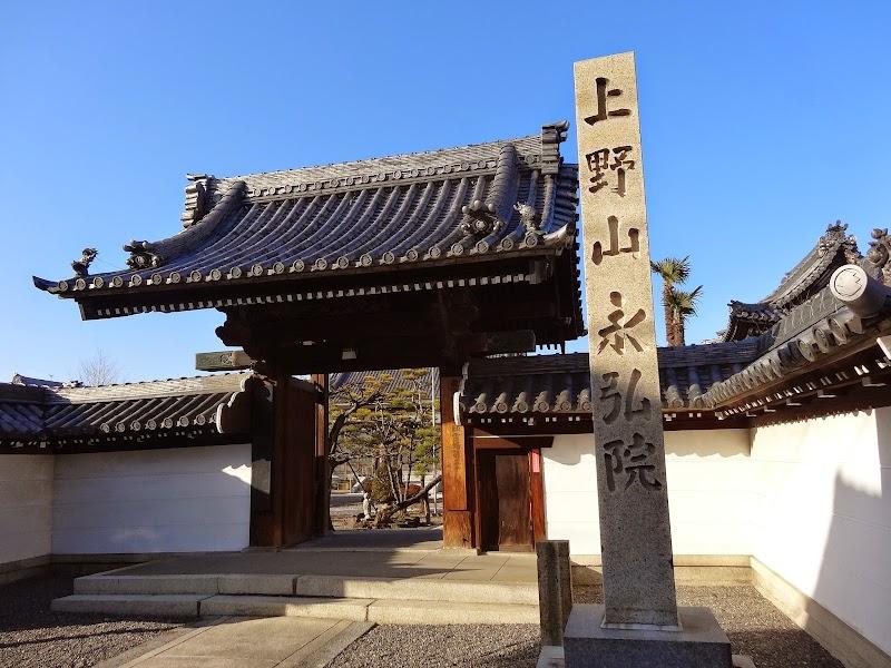 上野山 永弘院
