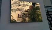 Посольство Республики Беларусь, улица Чокморова на фото Бишкека
