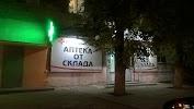 Аптека От Склада, улица Ломоносова, дом 24 на фото Энгельса