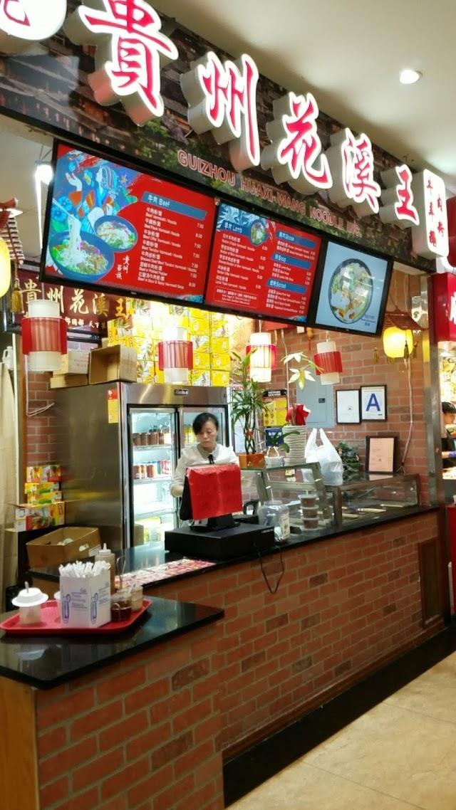Guizhou Huaxi Wang Noodle 貴州花溪王