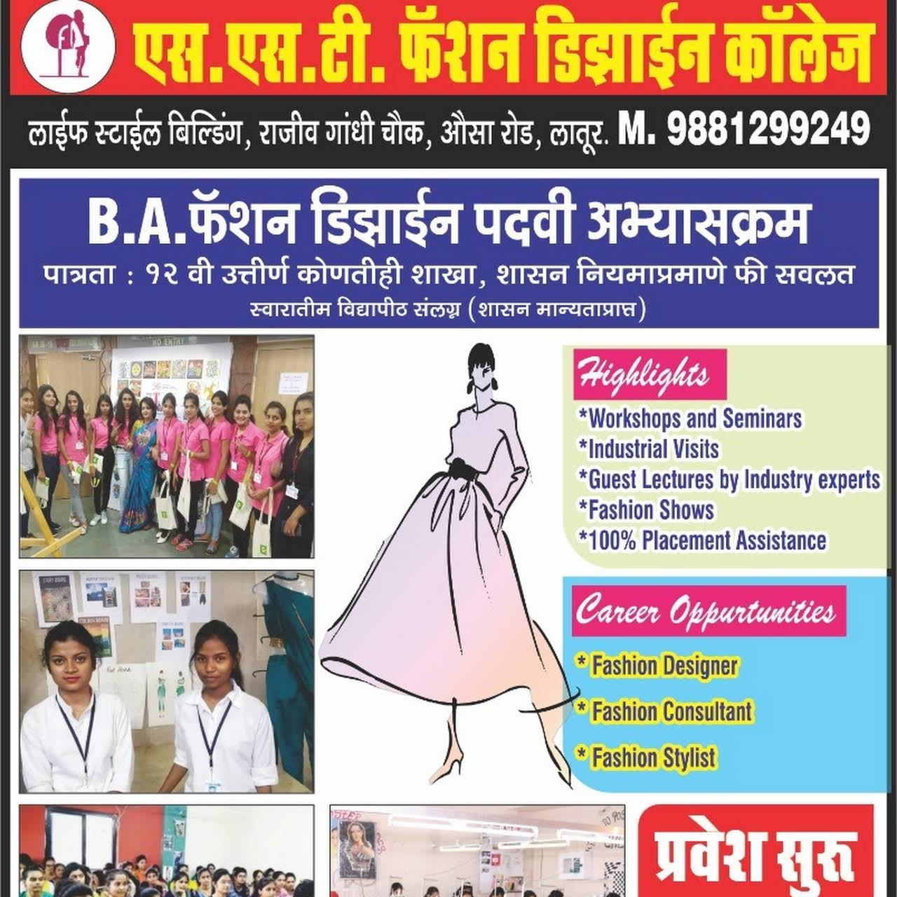 Sst S Art College Of Fashion Design Fashion Technology Institute In Latur