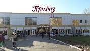 Привоз, улица Зорге на фото Ростова-на-Дону