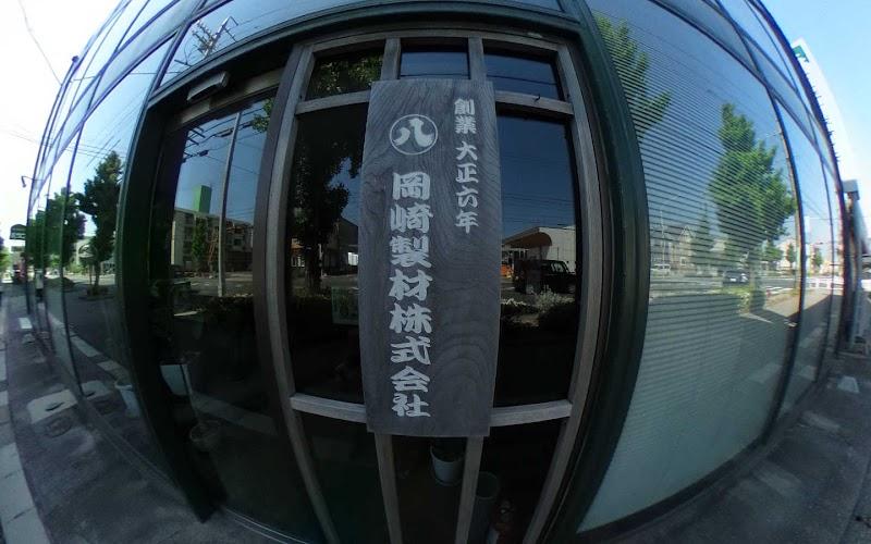 岡崎製材(株) 本社