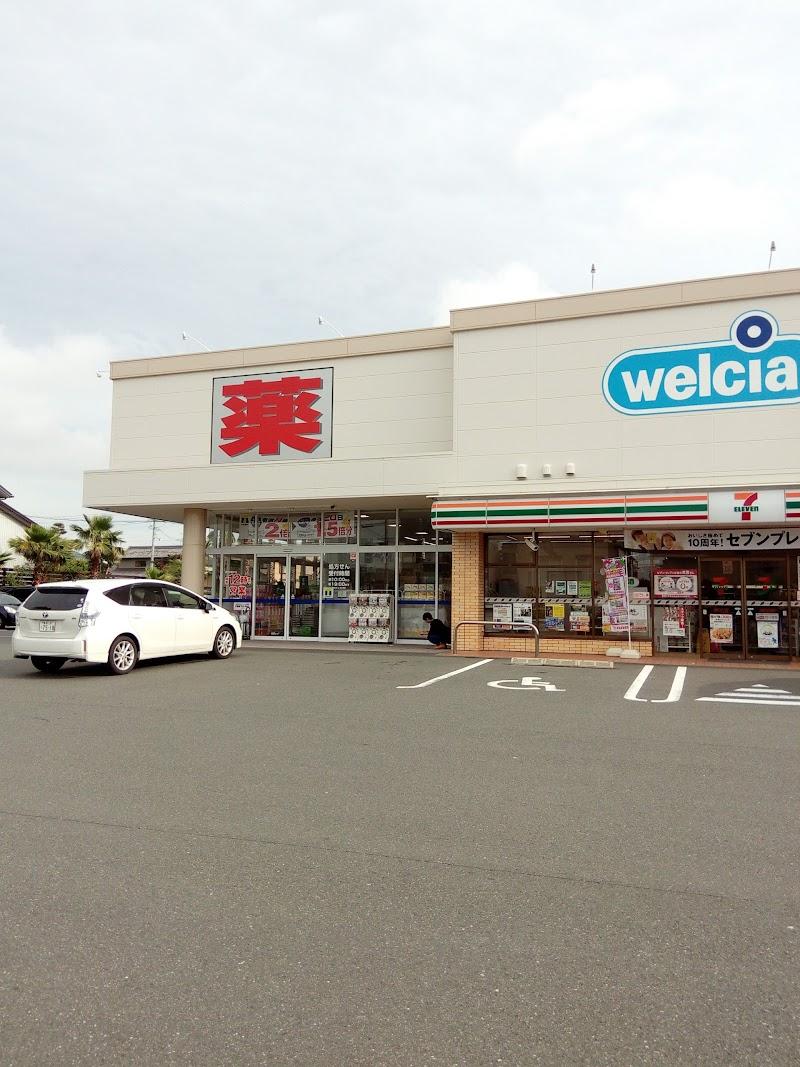 ウエルシア 豊橋平川本町店