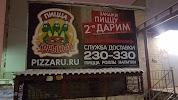 Пицца Горыныч, улица Ньютона, дом 20 на фото Ярославля