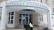 Детская поликлиника на фото Белореченска
