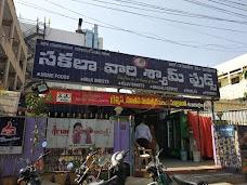 Sakala Vari Shyam Foods guntur