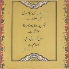 Mushtar Kitab Ghar karachi