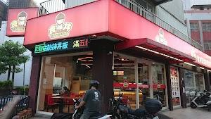 食丼燒肉丼飯專売店