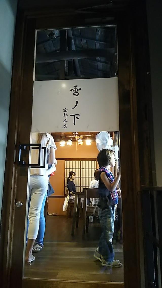 京町家キャンパスににぎ