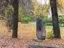 Памятный знак Школе-колонии «Бодрая жизнь» основана Станиславом Теофиловичем Шацким.