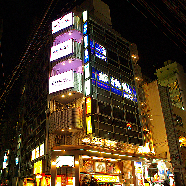 カラオケの鉄人 藤沢店