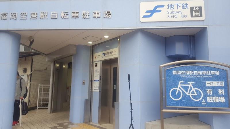 福岡市有料自転車駐車場 福岡空港駅自転車駐車場