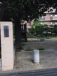 末成第2公園