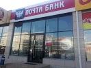 Почта Банк, бульвар Энгельса, дом 26А на фото Волгограда