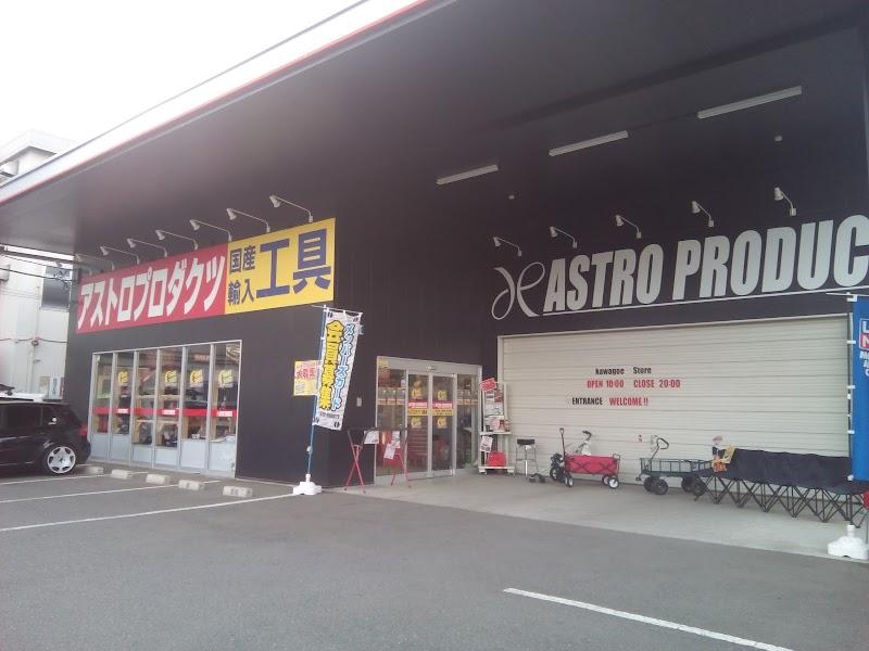 アストロプロダクツ川越店