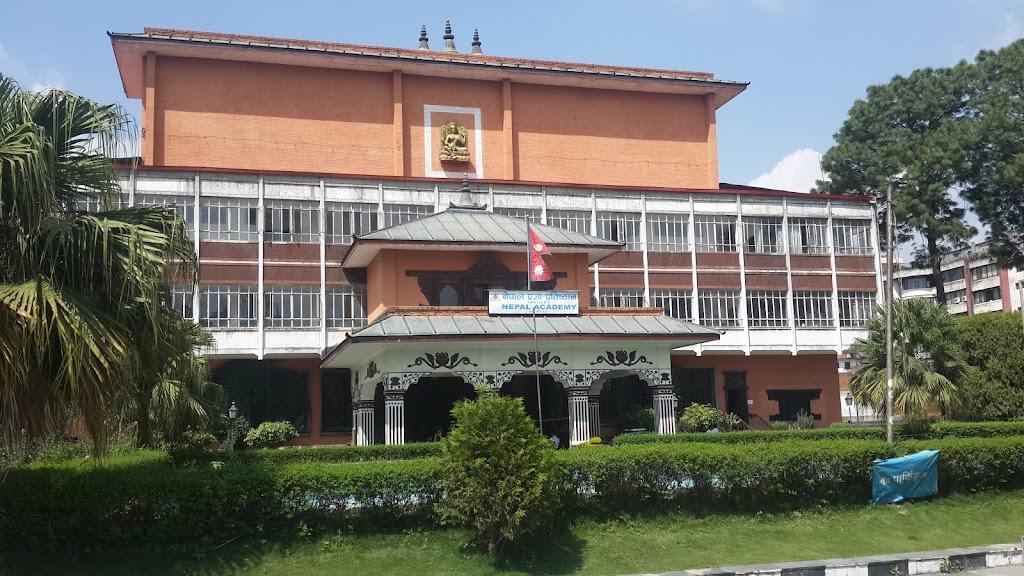 Фото Катманду: Непал Академи