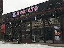 Аригато, улица Горького, дом 41 на фото Бишкека