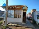 Бисквит, Комсомольская улица на фото Орла