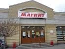 Магнит, Гоголевский переулок на фото Таганрога