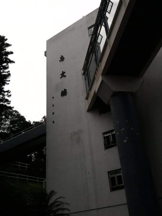 Grace Tien Hall