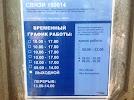 Почта России, улица Свободы на фото Ярославля