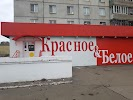 Красное & Белое, проспект Ленина на фото Магнитогорска